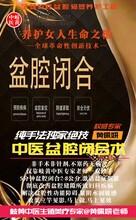 岐黄中医盆腔闭合术,全国招生加盟中,黄佩妍老师