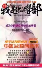 黄佩妍老师中医盆腔闭合术'专注女性私密健康,全国招生加盟