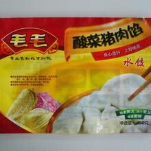 青龙满族自治县冷冻食品包装袋印刷厂