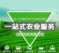 农村特色致富项目农综网_农综网农业创业平台_农综网加盟
