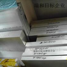 优质镁合金现货直销,瑞和日标镁合金产品批发图片