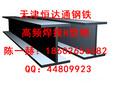 天津高频焊接H型钢生产厂家陈一赫