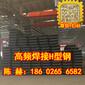 天津恒达通钢铁金属制品有限公司专业生产高频焊接薄壁h型钢
