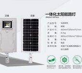 扬州弘旭销售20W太阳能路灯一体化LED路灯