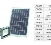 扬州弘旭供应太阳能LED投光灯太阳能LED路灯