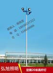扬州弘旭专业生产高杆灯销售20米高压钠灯图片