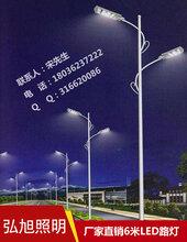 扬州弘旭照明生产销售6米45wLED路灯