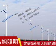 扬州弘旭专业生产3米太阳能路灯户外庭院灯小区照明灯图片
