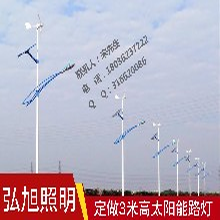 扬州弘旭专业生产3米太阳能路灯户外庭院灯小区照明灯