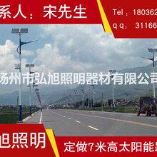扬州弘旭照明厂家直销7米太阳能路灯LED路灯