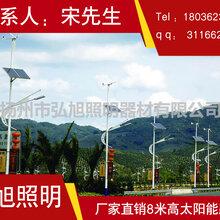 扬州弘旭生产路灯销售8米45w太阳能路灯