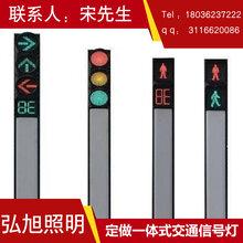 扬州弘旭照明厂家直销一体式交通信号灯