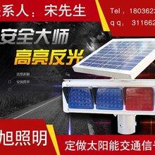 扬州弘旭销售10W太阳能交通信号灯警示灯安全施工灯