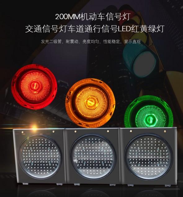 LED交通红绿灯图片