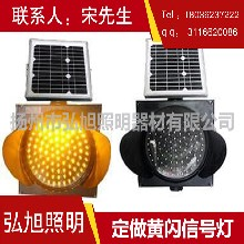 扬州弘旭照明销售太阳能交通信号灯12V黄闪灯红绿灯