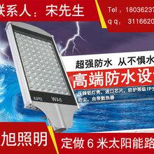 扬州弘旭照明有限公司销售6米太阳能路灯LED路灯亮化工程图片