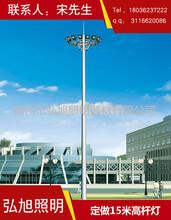 扬州弘旭照明生产15米中杆灯户外高杆灯道路灯