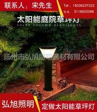 扬州弘旭照明销售太阳能草坪灯户外防水家用太阳能灯图片