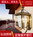 扬州弘旭照明销售户外防水欧式走廊灯阳台外墙灯壁灯