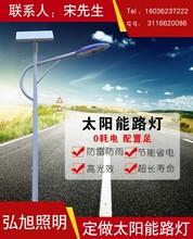 扬州弘旭照明生产太阳能路灯6米新农村LED路灯道路灯