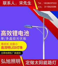 扬州弘旭照明直销led太阳能路灯新农村路灯道路灯7米
