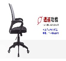 网布椅,办公椅图片