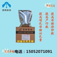 2018年京牧安合高配种猪多维AV730最新价格母猪自配料复合维生素厂家直销