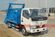 肇庆市哪里有卖摆臂垃圾车