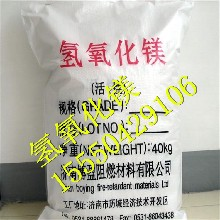 供应氢氧化镁电厂煤厂脱硫用氢氧化镁