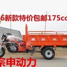 宗申五汽油三轮摩托车175cc正三轮摩托车三轮摩托货车货运三轮车