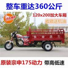 宗申动力175汽油三轮车摩托车