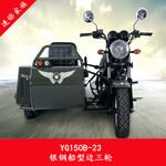 银钢汽油三轮摩托车YG150B-23偏三轮边三轮侉子摩托车可上牌整车图片