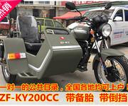 长江750款复古船型珠峰偏三轮边三轮摩托车/挎子带倒挡加600元图片