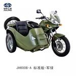 嘉陵600(JH600B)挎子,嘉陵600边三轮摩托车,可上牌落户图片