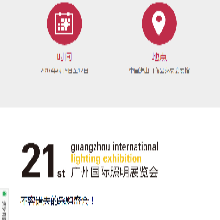 申请光亚展展位预定2017年广州国际照明展摊位