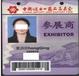2018年广交会外国采购商证办理