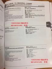 广州家具展参展商名单,广州家具展会刊,广州家具展名单,广州家具展