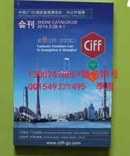 2018年广州家具展会刊,广州家具展会刊,广州家具展参展商名录,2018年广州家具展名录