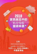 2019年广州家具展申请,2019广州家具展时间,广州家具展时间,广州家具展申请