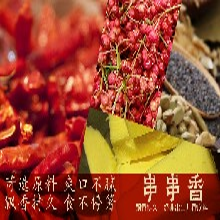 重庆火锅底料厂家提供正宗重庆火锅调料