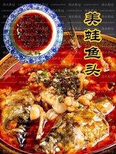 临沧市美蛙鱼头底料批发供应商重庆辣火老灶,龙鳞香火锅底料
