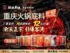 重庆火锅底料代加工厂九宫格老火锅批发