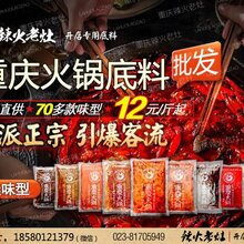 重庆火锅底料牌子老火锅牛油底料厂家批发