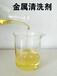锌合金专用除蜡水