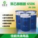 中山优质除蜡水原材料异乙醇酰胺6506可提供参考除蜡水配方