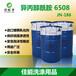 浙江除蜡水原料异丙醇酰胺6508增稠去油污一体乳化剂批发