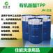 胺酯类阻垢缓蚀剂有机胺酯TPP光学玻璃清洗剂原料