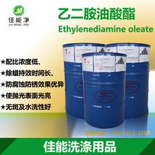 除蜡水原料乙二胺油酸酯EDO86可提供样品及除蜡水参考配方图片