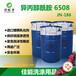 宁波除蜡水原料异丙醇酰胺6508