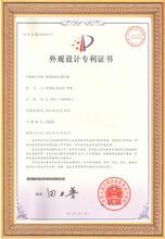 专利申请名智知识产权